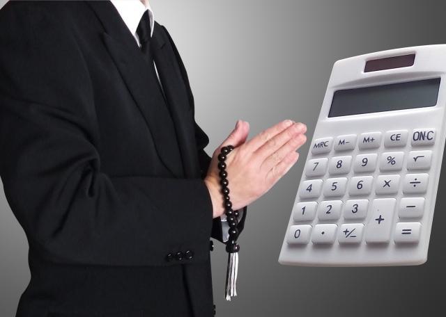 家族葬の費用1